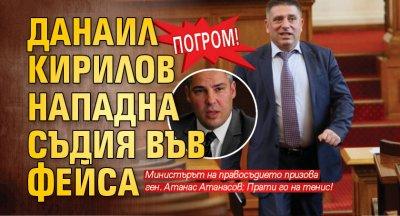 Погром! Данаил Кирилов нападна съдия във фейса