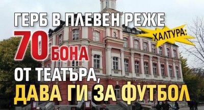 ХАЛТУРА: ГЕРБ в Плевен реже 70 бона от театъра, дава ги за футбол