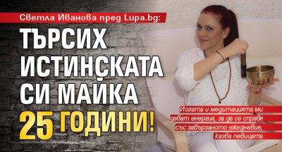 Светла Иванова пред Lupa.bg: Търсих истинската си майка 25 години!