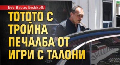 Без Васил Божков: Тотото с тройна печалба от игри с талони
