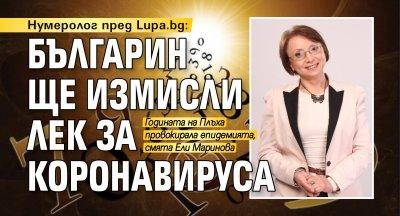 Нумеролог пред Lupa.bg: Българин ще измисли лек за коронавируса
