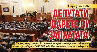Народът зове: Депутати, дарете си заплатата!