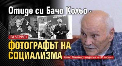 Отиде си Бачо Кольо - фотографът на социализма (ГАЛЕРИЯ)