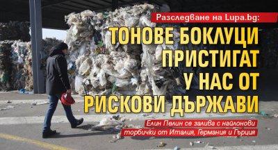 Разследване на Lupa.bg: Тонове боклуци пристигат у нас от рискови държави