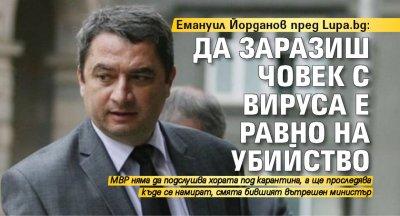 Емануил Йорданов пред Lupa.bg: Да заразиш човек с вируса е равно на убийство