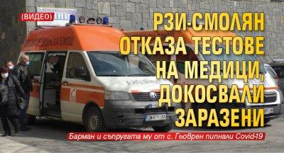 РЗИ-Смолян отказа тестове на медици, докосвали заразени (ВИДЕО)
