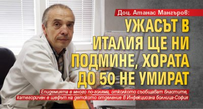 Доц. Атанас Мангъров: Ужасът в Италия ще ни подмине, хората до 50 не умират