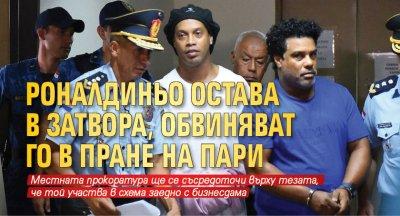 Роналдиньо остава в затвора, обвиняват го в пране на пари