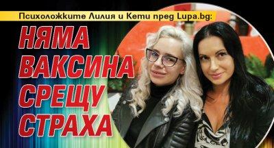 Психоложките Лилия и Кети пред Lupa.bg: Няма ваксина срещу страха