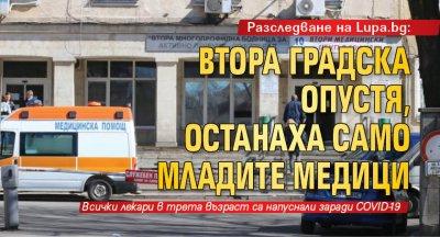 Разследване на Lupa.bg: Втора градска опустя, останаха само младите медици