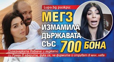 Lupa.bg разкри: Мегз измамила държавата със 700 бона