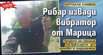 Уникум: Рибар извади вибратор от Марица (брутални снимки)