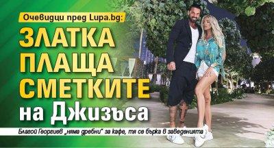 Очевидци пред Lupa.bg: Златка плаща сметките на Джизъса