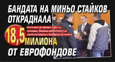 Бандата на Миньо Стайков откраднала 18,5 милиона от еврофондове