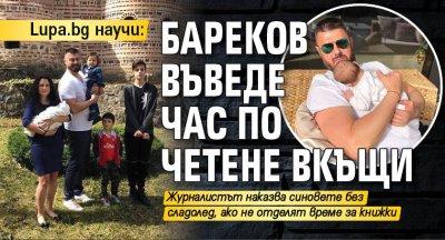 Lupa.bg научи: Бареков въведе час по четене вкъщи