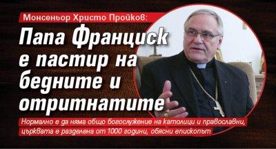 Монсеньор Христо Пройков: Папа Франциск е пастир на бедните и отритнатите