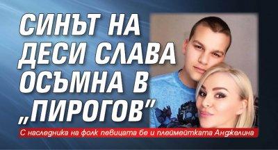 """Синът на Деси Слава осъмна в """"Пирогов"""""""