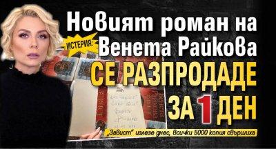 Истерия: Новият роман на Венета Райкова се разпродаде за 1 ден