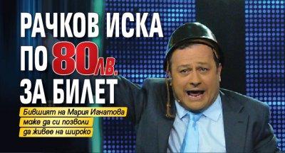 Рачков иска по 80 лв. за билет