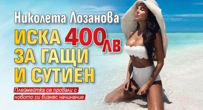 Николета Лозанова иска 400 лв за гащи и сутиен