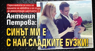 Антония Петрова: Синът ми е с най-сладките бузки!