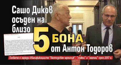 Сашо Диков осъден на близо 5 бона от Антон Тодоров