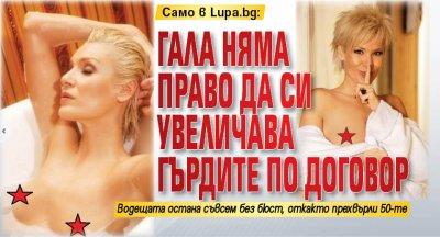 Само в Lupa.bg: Гала няма право да си увеличава гърдите по договор