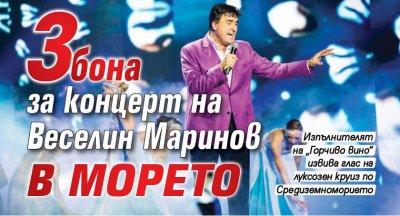 3 бона за концерт на Веселин Маринов в морето