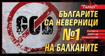 """""""Галъп"""": Българите са неверници №1 на Балканите"""