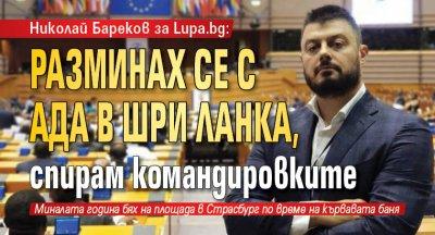 Николай Бареков за Lupa.bg: Разминах се с ада в Шри Ланка, спирам командировките