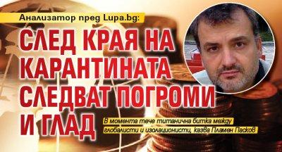 Анализатор пред Lupa.bg: След края на карантината следват погроми и глад