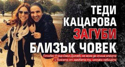 Теди Кацарова загуби близък човек