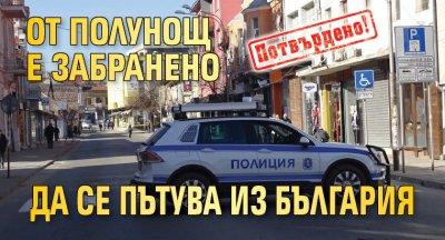 Потвърдено! От полунощ е забранено да се пътува из България