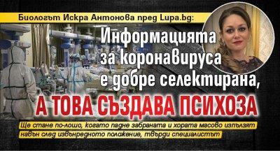 Биологът Искра Антонова пред Lupa.bg: Информацията за коронавируса е добре селектирана, а това създава психоза