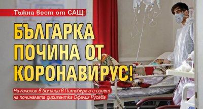 Тъжна вест от САЩ: Българка почина от коронавирус!