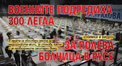 Военните подредиха 300 легла за полева болница в Русе (СНИМКИ И ВИДЕО)