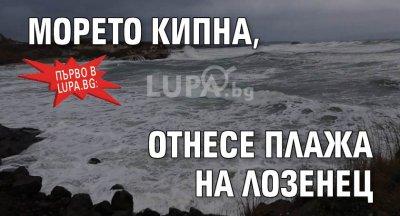 Първо в Lupa.bg: Морето кипна, отнесе плажа на Лозенец