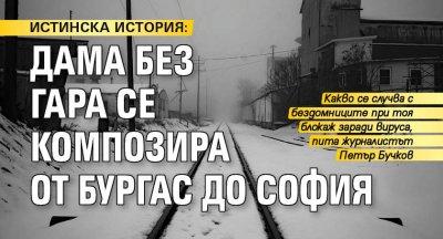 ИСТИНСКА ИСТОРИЯ: Дама без гара се композира от Бургас до София