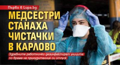 Първо в Lupa.bg: Медсестри станаха чистачки в Карлово