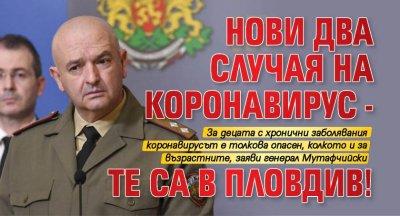 Нови два случая на коронавирус - те са в Пловдив!
