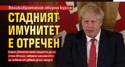 Великобритания обърна курса: Стадният имунитет е отречен