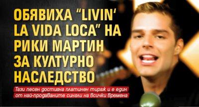 """Обявиха """"Livin' la Vida Loca"""" на Рики Мартин за културно наследство"""