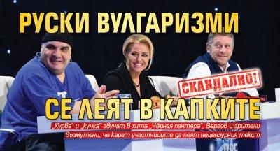 СКАНДАЛНО! Руски вулгаризми се леят в Капките