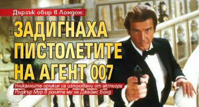 Дързък обир в Лондон: Задигнаха пистолетите на Агент 007