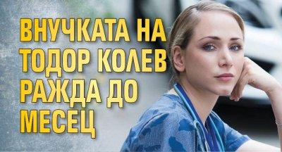 Внучката на Тодор Колев ражда до месец