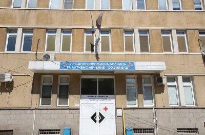 Смело сърце: Софийска болница се включва в битката с COVID-19