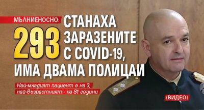 МЪЛНИЕНОСНО: 293 станаха заразените с COVID-19, има двама полицаи (ВИДЕО)