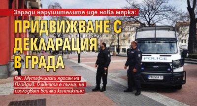Заради нарушителите иде нова мярка: Придвижване с декларация в града