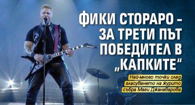 """Фики Стораро – за трети път победител в """"Капките"""""""