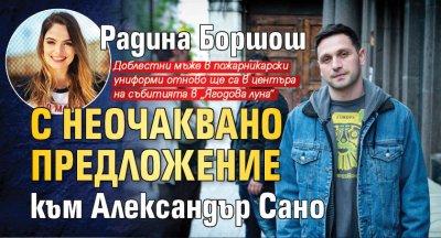 Радина Боршош с неочаквано предложение към Александър Сано